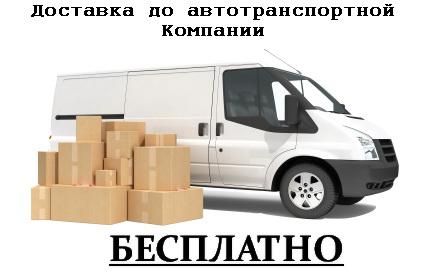 Доставка Бесплатно - 2