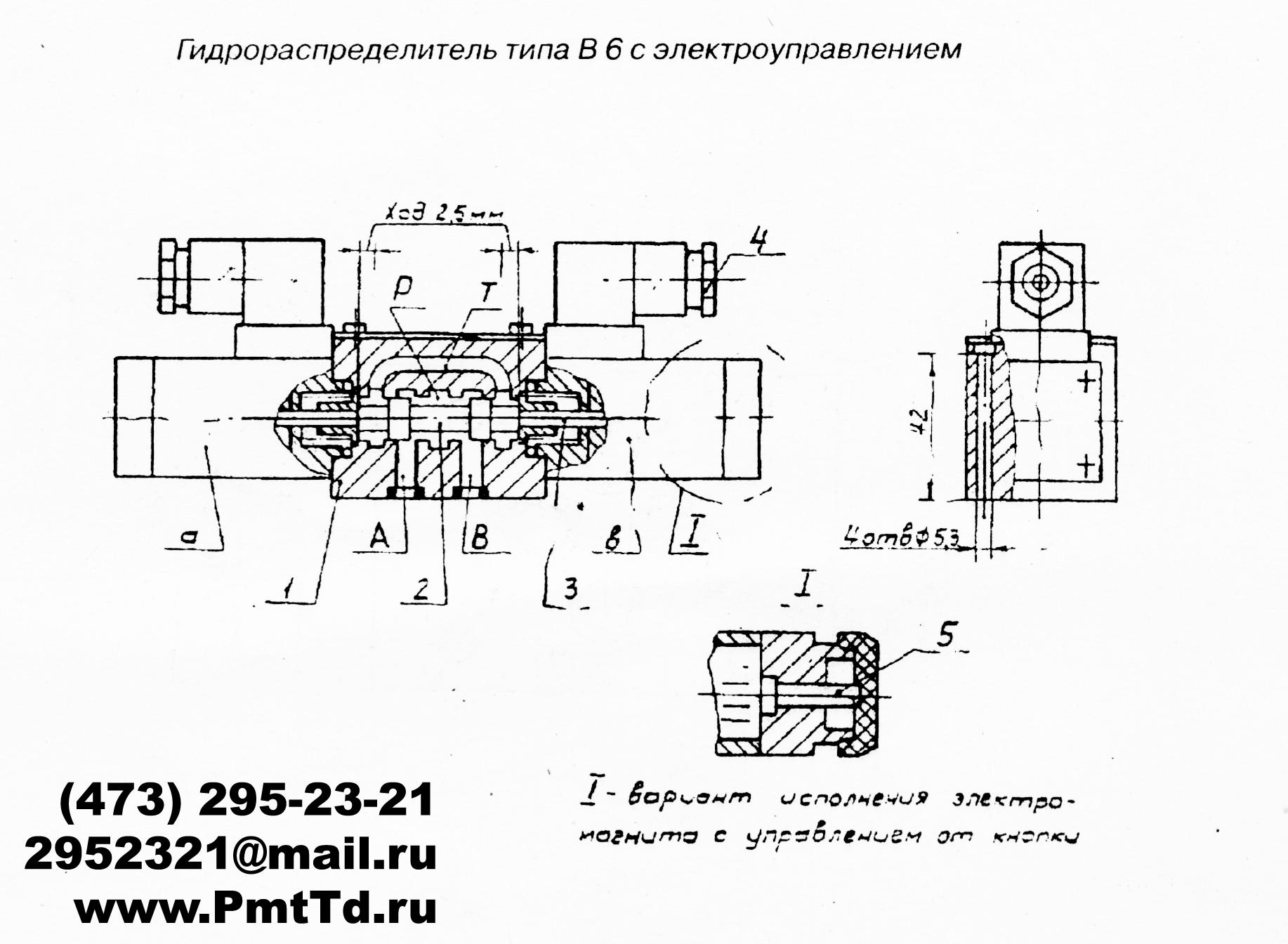 Чертеж гидрораспределителя Ве6 с электромагнитным управлением
