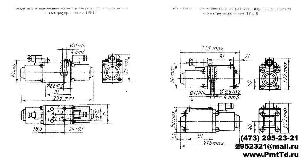 Габаритные и присоединительные размеры гидрораспределителя  электромагнитным управлением 1РЕ10