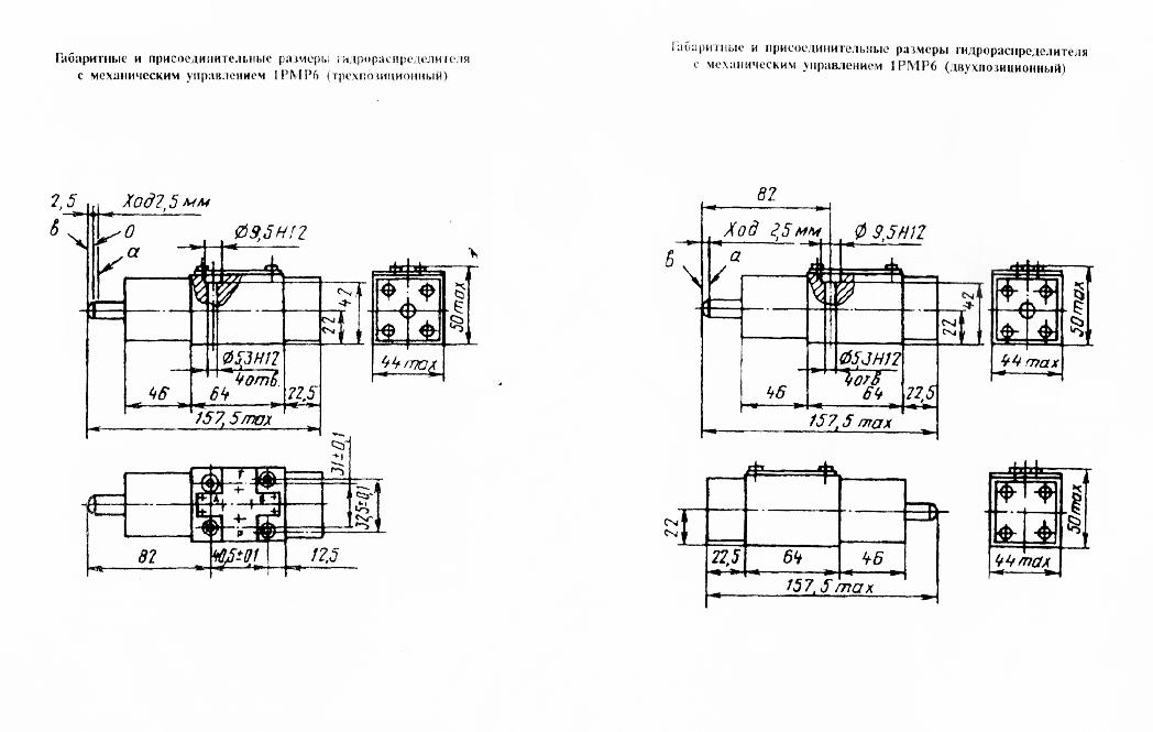 Габаритные и присоединительные размеры гидрораспределителя механическим управлением 1РММ6 ду6