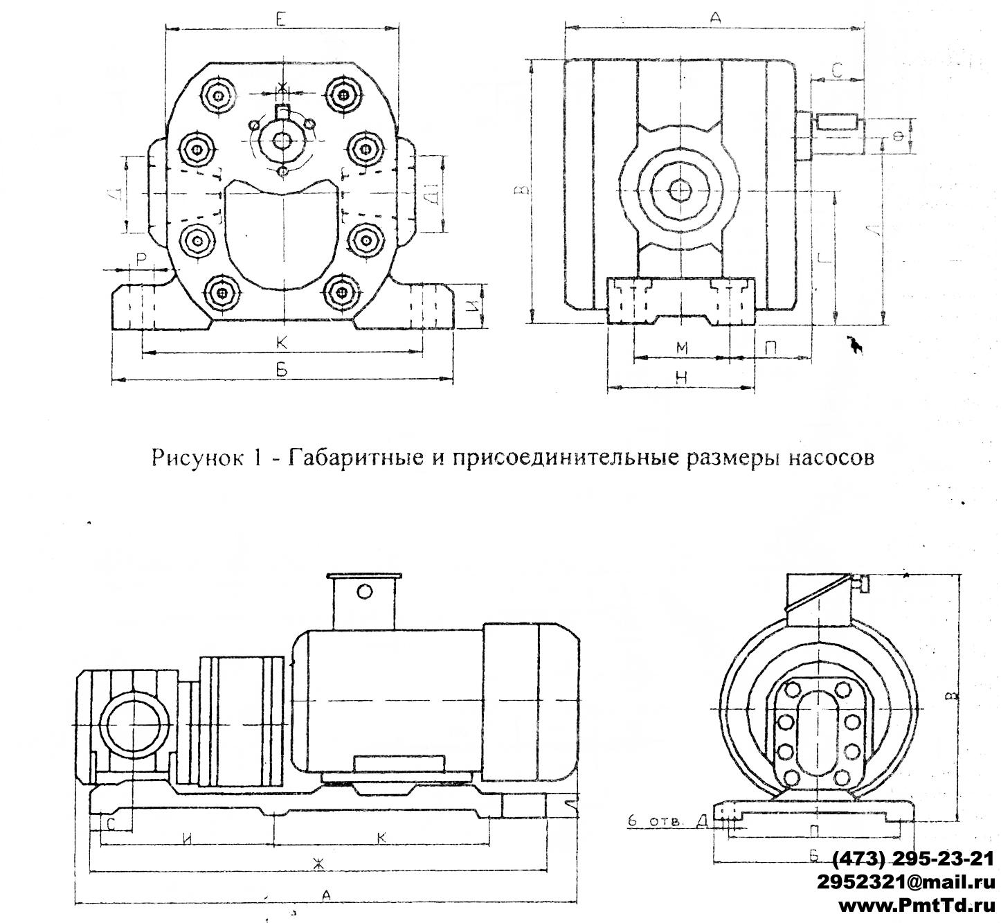 Габаритные и присоеденительные размеры гидронасосов и насосных агрегатов марки Г11-2 БГ11-2 ДБГ11-2