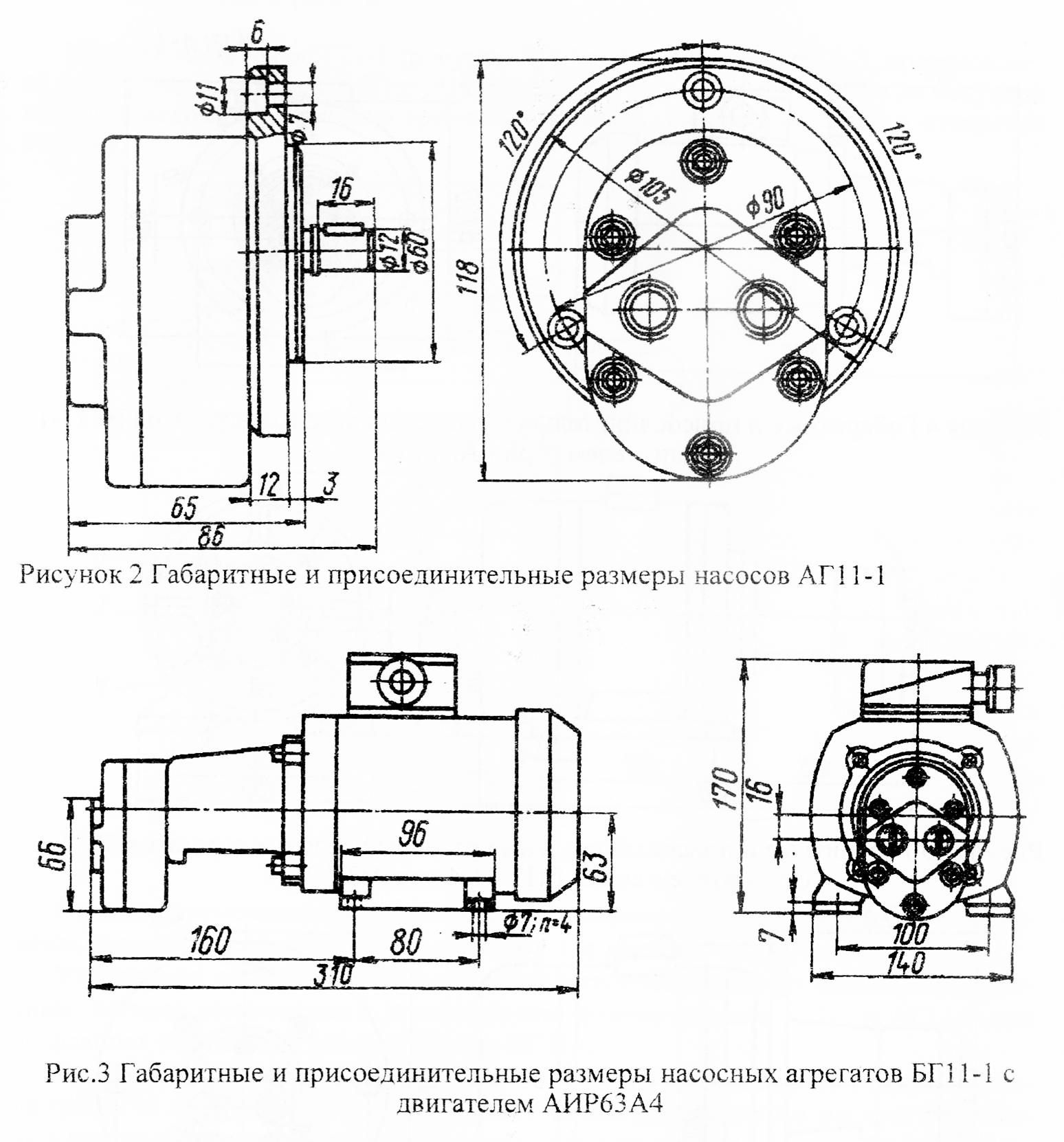 Основные габаритные и присоединительные размеры насосов  и агрегатов  АГ11-11 БГ11-11 ВГ11-11   АГ11-11А БГ11-11А ВГ11-11А