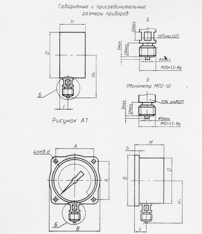 Присоеденительные размеры Манометров избыточного давления, вакуумметров и мановакуумметров показывающих МП-У, ВП-У, и МВП-У МПЗ-У, МП4-У