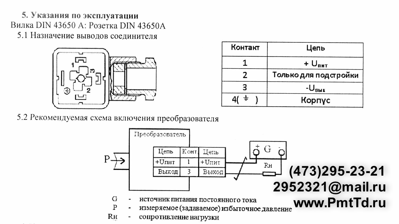 Рекомендуемая схема подключения преобразователя СДВ-И